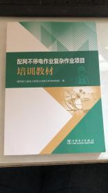 配网不停电作业复杂作业项目培训教材