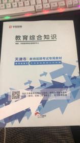 教育综合知识 天津市教师招聘考试专用教材