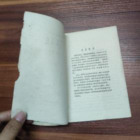 西洋画家丛书 委拉斯开兹-62年一版一印