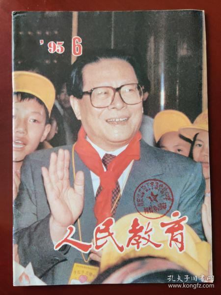 人民教育(月刊)1995.6
