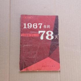 1967年的78天 二月逆流 纪实(一版一印)