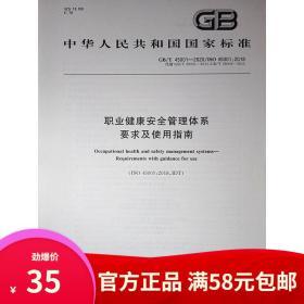 正版现货 GB/T 45001-2020 职业健康安全管理体系 新版现行 现货