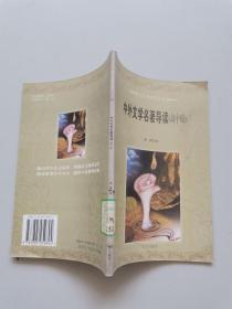 中外文学名著导读,高中版