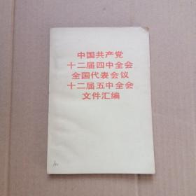 中国共产党十二届四中全会 全国代表会议十二届五中全会文件汇编