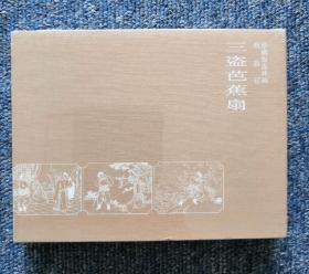 西游记小精系列:三盗芭蕉扇(竖排版)
