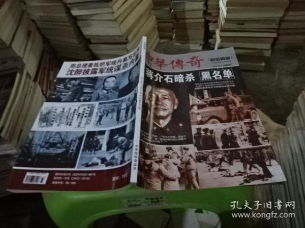 中华传奇 2019年11月下旬刊总第693期  实物图  货号32-7
