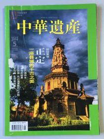 《中华遗产》期刊 2014年5月第五期总第103期201405,正定:一座县城的千古之美 在宋代他们这样喝茶  (有水渍  不影响查阅) 09#