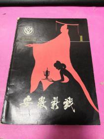 安徽新戏(1988年1)