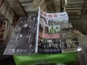 中华传奇 2020年6月下旬刊总第714期  实物图  货号32-7