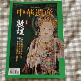 中华遗产 敦煌专辑