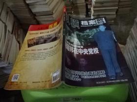 纵横档案解码 珍藏本第14卷  实物图  货号32-7