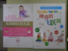《神奇的飞跃周》《实用程序育儿法》【2册合售】