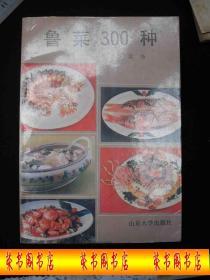 1990年出版的----传统烹调技术方法-----【【鲁菜 300种】】---少见