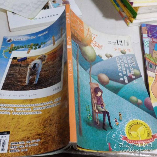 少年文学2010 12上
