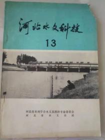 河北水文科技   第13期