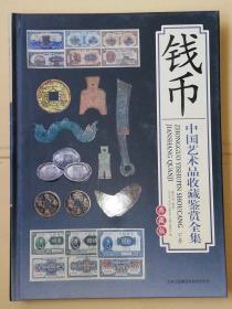 钱币(上下全)/ 中国艺术品收藏鉴赏全集(典藏版)