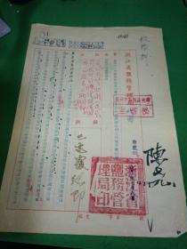 浙江省盐务管理局公函45