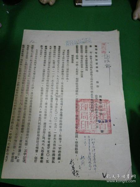 福建省盐务管理局公函46
