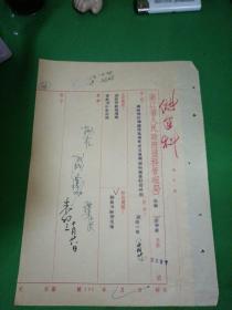 浙江省人民政府盐务管理局公函47