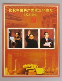 纪念张:庆祝中国共产党成立80周年