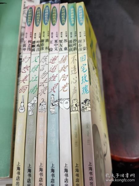 语丝画痕丛书 7册合售