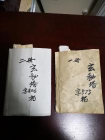 康雍期玄秘塔拓本二册