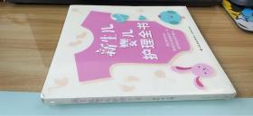 新生儿婴儿护理全书【未开封】