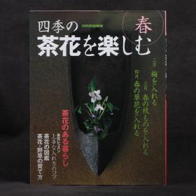日文原版現貨 別冊家庭畫報 四季茶花之樂——春季號