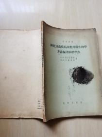 研究昆虫疾病及应用微生物学方法保护植物指南(科学译丛)