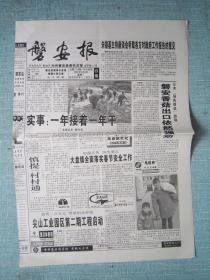 浙江普报——磐安报 2002.2.4日 总第1349期
