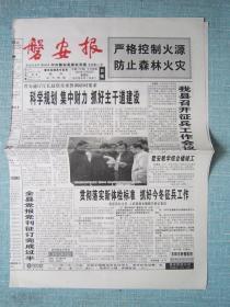 浙江普报——磐安报 2003.10.30日 总第1781期