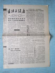 浙江普报——生活与健康 1996.12.13日 总第772期
