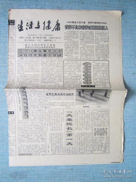 浙江普报——生活与健康 1996.12.24日 总第775期