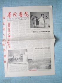 浙江普报——普陀医院 2001.7.10日 总第6期