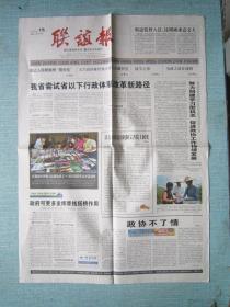 浙江普报——联谊报 2009.8.15日 第2340期