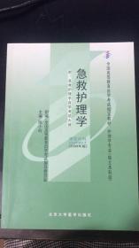 (全新正版含防伪线)急救护理学(2009版.课程代码03007)含自学考试大纲.护理学专业(独立本科段)