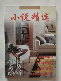 小说精选 2007年 第7-8期合刊