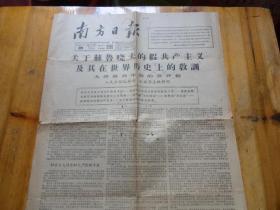南方日报 (1964年7月):关于赫鲁晓夫的假共产主义及其在世界历史上的教训