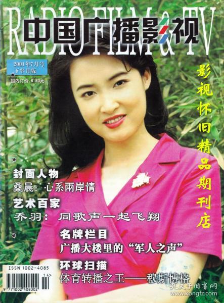 中国广播影视 2001年14期