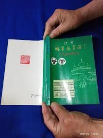 北京鸿宾楼菜谱    (清真菜系,风味菜类278种、全羊大菜120种、北京烤鸭 挂炉 制作方法) 1988年2版2印