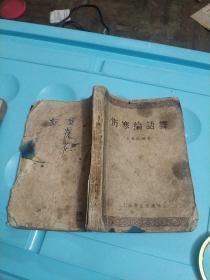 伤寒论语译 (57年出版)