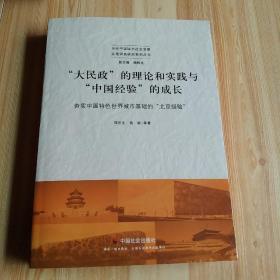 大民政的理论和实践与中国经验的成长:夯实中国特色世界城市基础的北京经验