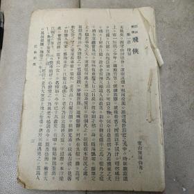 江南剑侠:《飞侠》 (看内容为民国版,缺封面封底及版权页序言页,且第一章页边有缺字)