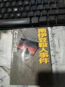 日文原版 南伊豆杀人事件