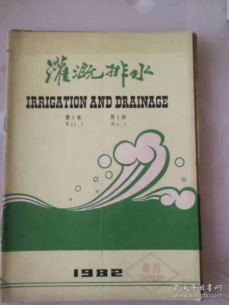 灌溉排水   【1982年创刊号至四期合订第1卷全】