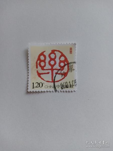 """邮票 音乐邮票 """"乐""""字图案"""