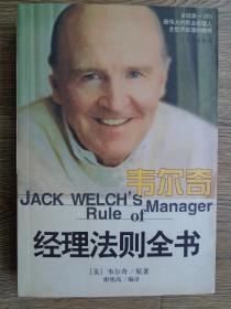 韦尔奇经理法则全书