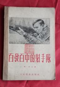 百发百中的射手队  54年1版1印 包邮挂刷