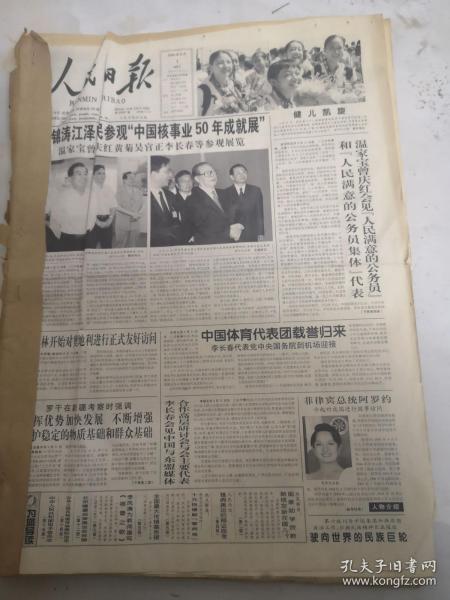 人民日报2004年9月1日  中国体育代表团载誉归来