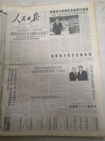 人民日报2004年9月2日  与菲律宾总统举行会谈